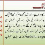 Download Forex Trading Course in Urdu (Pakistan) Complete 2020